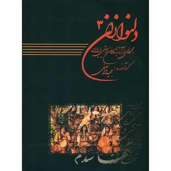 کتاب دلنوازان اثر مجید واصفی انتشارات عارف جلد 3