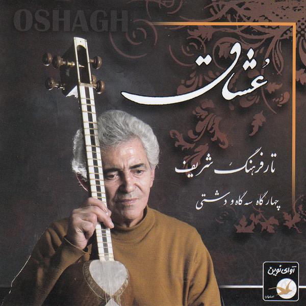 آلبوم موسیقی عشاق اثر فرهنگ شریف نشر آوای نوین
