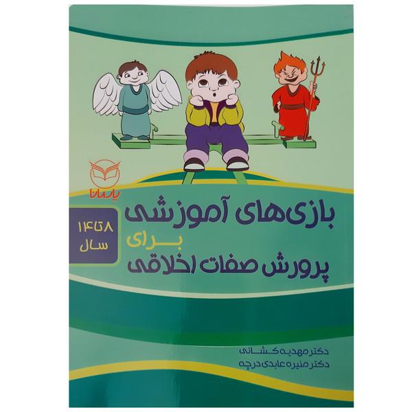 کتاب بازی های آموزشی برای پرورش صفات اخلاقی ویژه 8 تا 14 سال اثر جمعی از نویسندگان انتشارات یارمانا