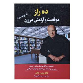 کتاب ده راز موفقیت و آرامش درون اثر وین دایر نشر آستان مهر