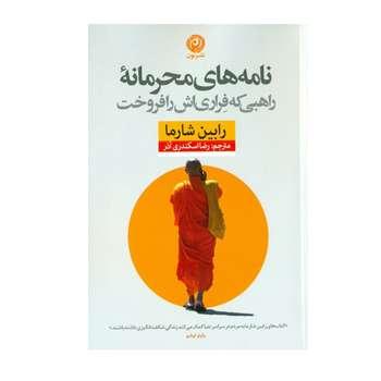كتاب نامه های محرمانه ي راهبی که فراری اش را فروخت اثر رابین شارما نشر نون