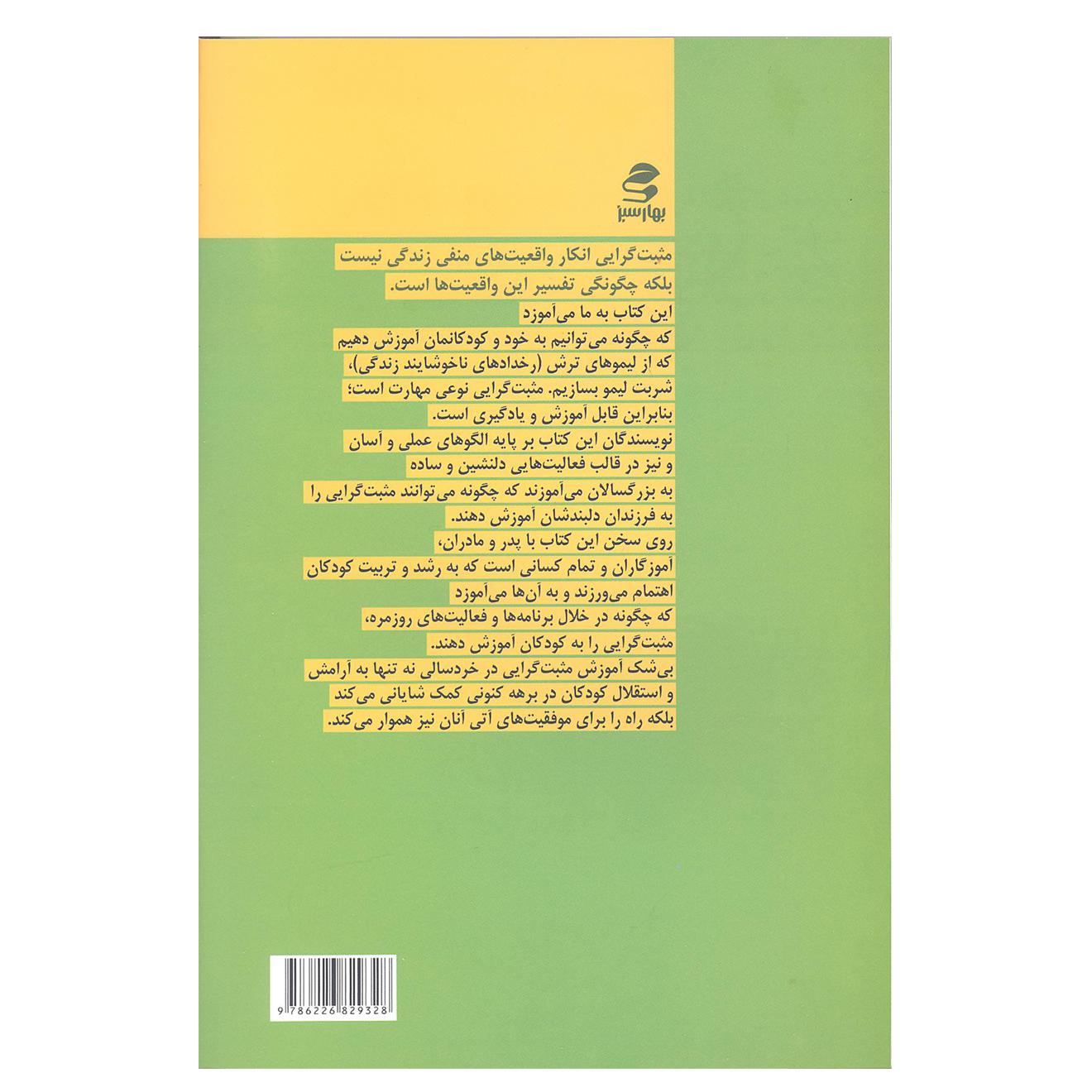 کتاب شربت لیمو دنیای آشفته کودک مثبت گرا اثر لوراجی کولکر و دری کورالک انتشارات بهار سبز