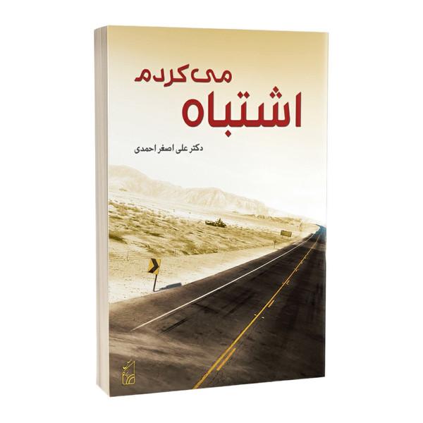 کتاب اشتباه می کردم اثر دکتر علی اصغر احمدی انتشارات پرکاس