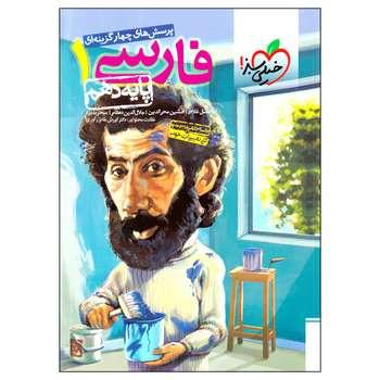 کتاب پرسش های چهار گزینه ای فارسی 1 پایه دهم اثر جمعی از نویسندگان انتشارات خیلی سبز