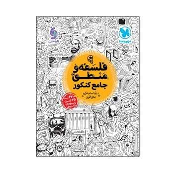 کتاب فلسفه و منطق جامع کنکور اثر سید حسامالدین جلالی طهرانی انتشارات مهروماه