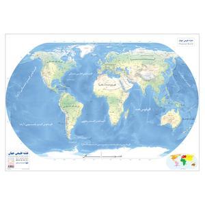 نقشه طبیعی جهان انتشارات اندیشه کهن پرداز کد 210