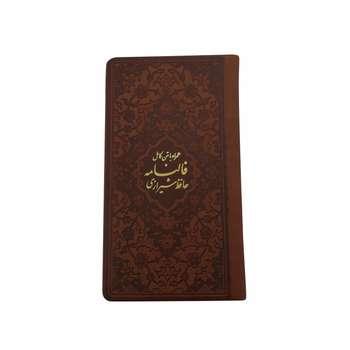 کتاب فالنامه حافظ شیرازی انتشارات پیام عدالت