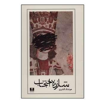 کتاب شازده احتجاب اثر هوشنگ گلشیری نشر نیلوفر