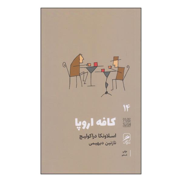 کتاب کافه اروپا اثر اسلاونکا دراکولیچ نشر گمان