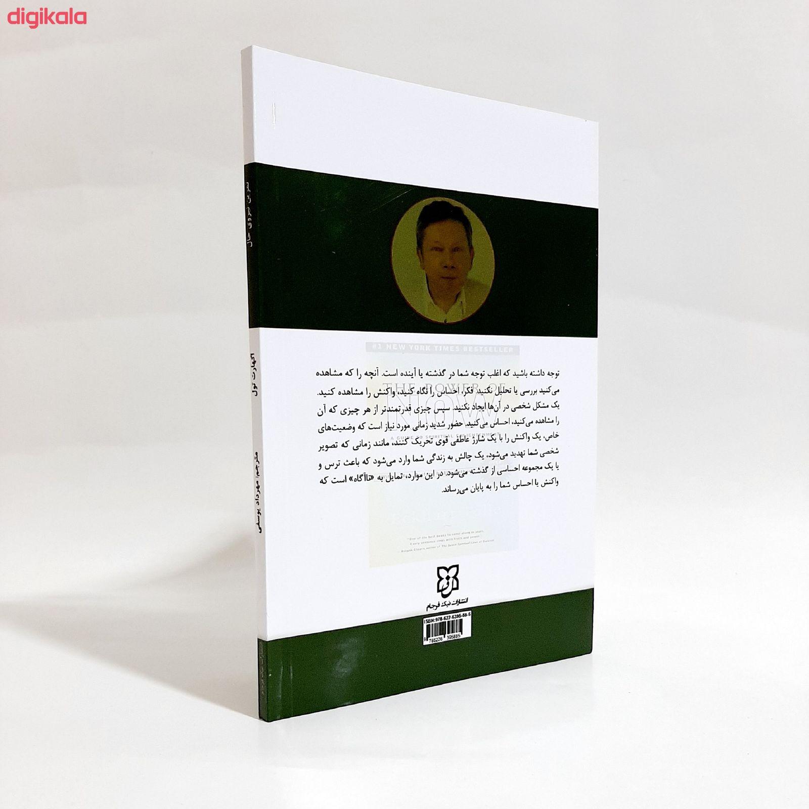 کتاب تمرین نیروی حال اثر اکهارت تول انتشارات نیک فرجام main 1 2