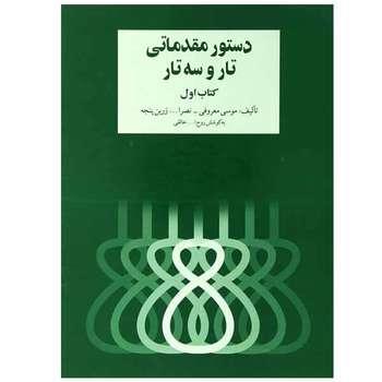 کتاب دستور مقدماتی تار و سه تار اثر روح الله خالقی نشر سرود