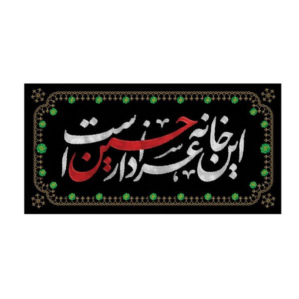 پرچم مدل محرم این خانه عزادار حسین است کد 4000817