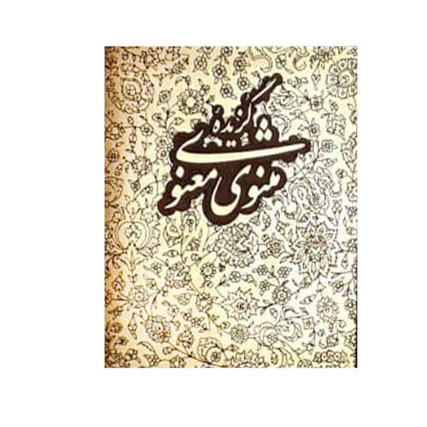 كتاب برگزيده مثنوي معنوي نشر آبان