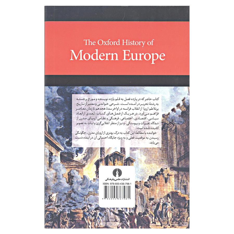کتاب تاریخ اروپای مدرن اثر تی.سی.دبلیو بلنینگ نشر علمیفرهنگی