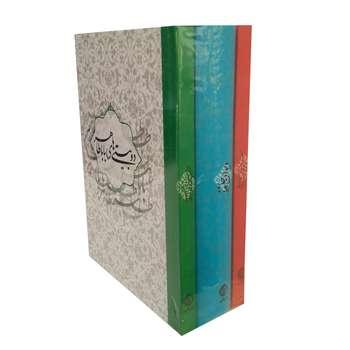 کتاب حافظ،باباطاهر،خیام انتشارات شبگیر سه جلدی