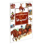 کتاب چراهای شگفت انگیز اسب ها اثر جکی جاف نشر محراب قلم thumb