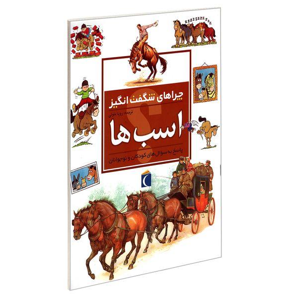 کتاب چراهای شگفت انگیز اسب ها اثر جکی جاف نشر محراب قلم
