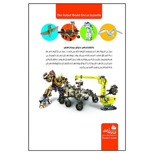 کتاب دانشنامهی دنیای روبات ها اثر کاترین کلی انتشارات پیام آزادی