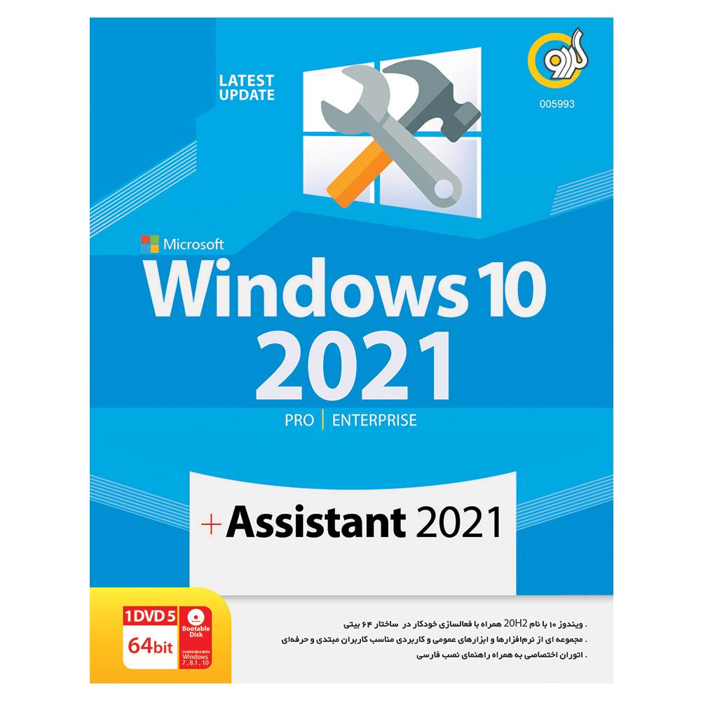 سیستم عامل Windows 10 20H2 + Assistant 2021 نشر گردو