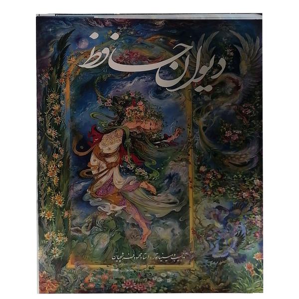 کتاب دیوان حافظ نشر خانه فرهنگ وهنرگویا