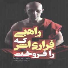 كتاب راهبي كه فراري اش را فروخت اثر رابين.اس.شارما انتشارات شير محمدي