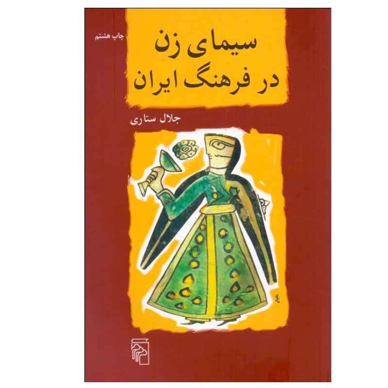 کتاب سیمای زن در فرهنگ ایران اثر جلال ستاری نشر مرکز