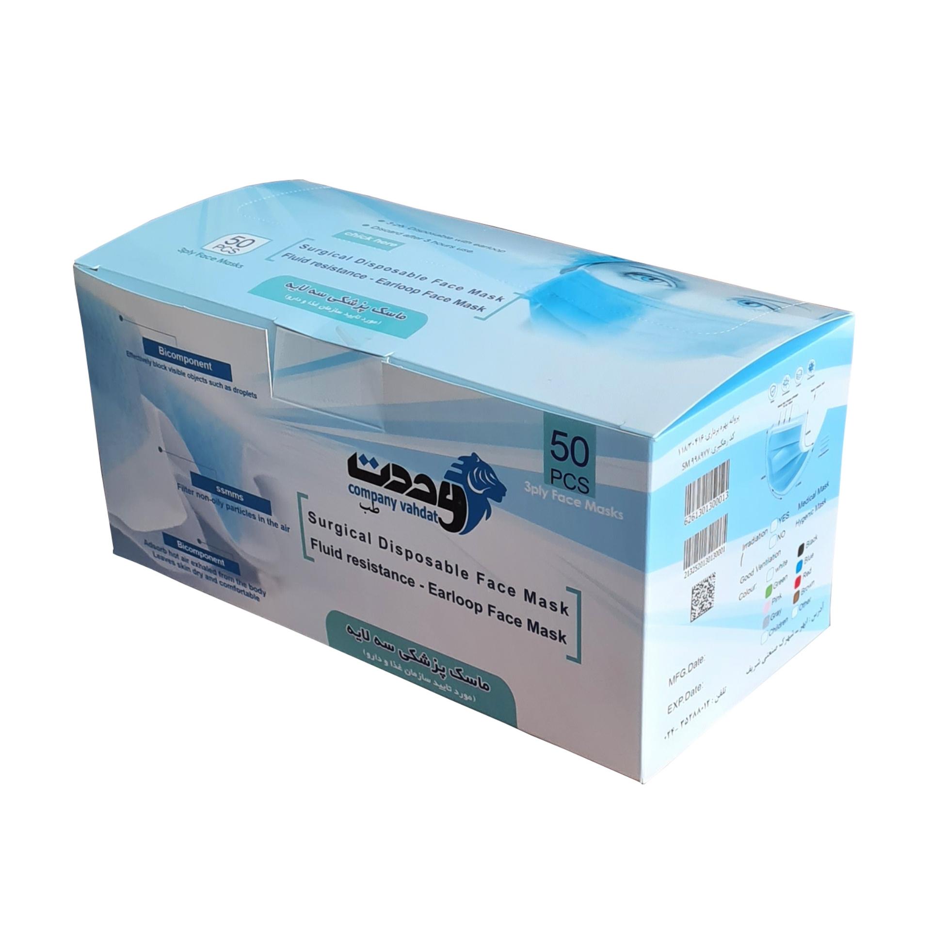 ماسک تنفسی وحدت مدل BK3 بسته 50 عددی