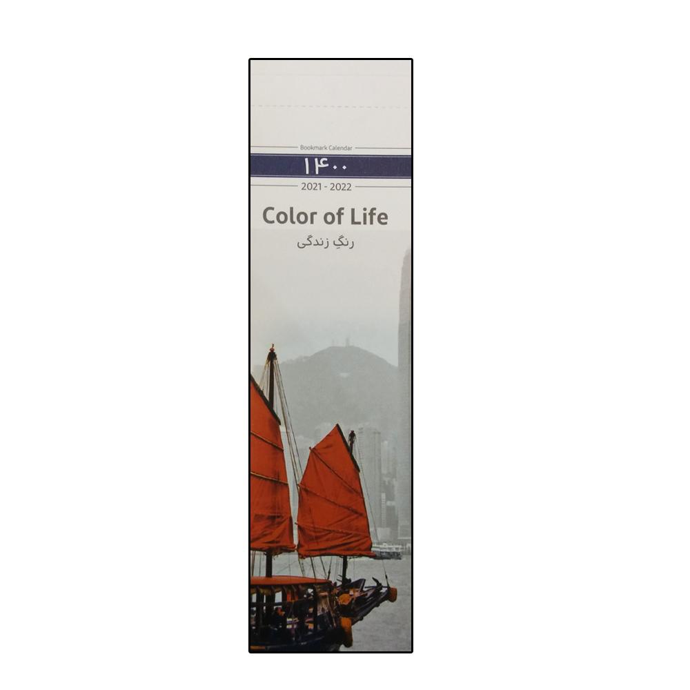 تقویم جیبی سال 1400 هیرمند مدل color of life کد 113835