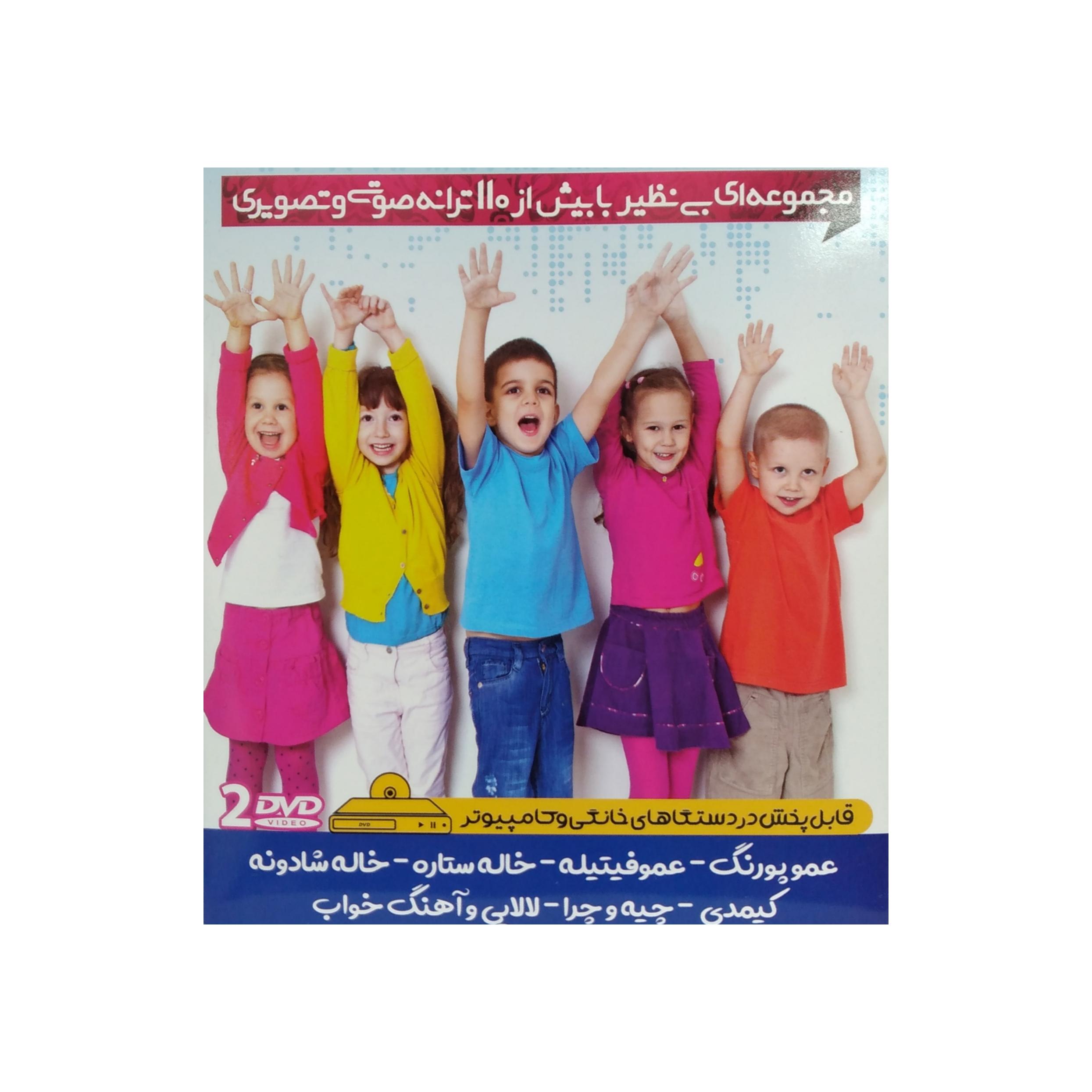 آموزش  ترانه های شاد و کودکانه نشر پویا رسانه