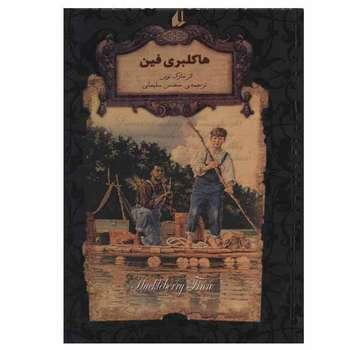 کتاب هاکلبری فین اثر مارک تواین نشر افق