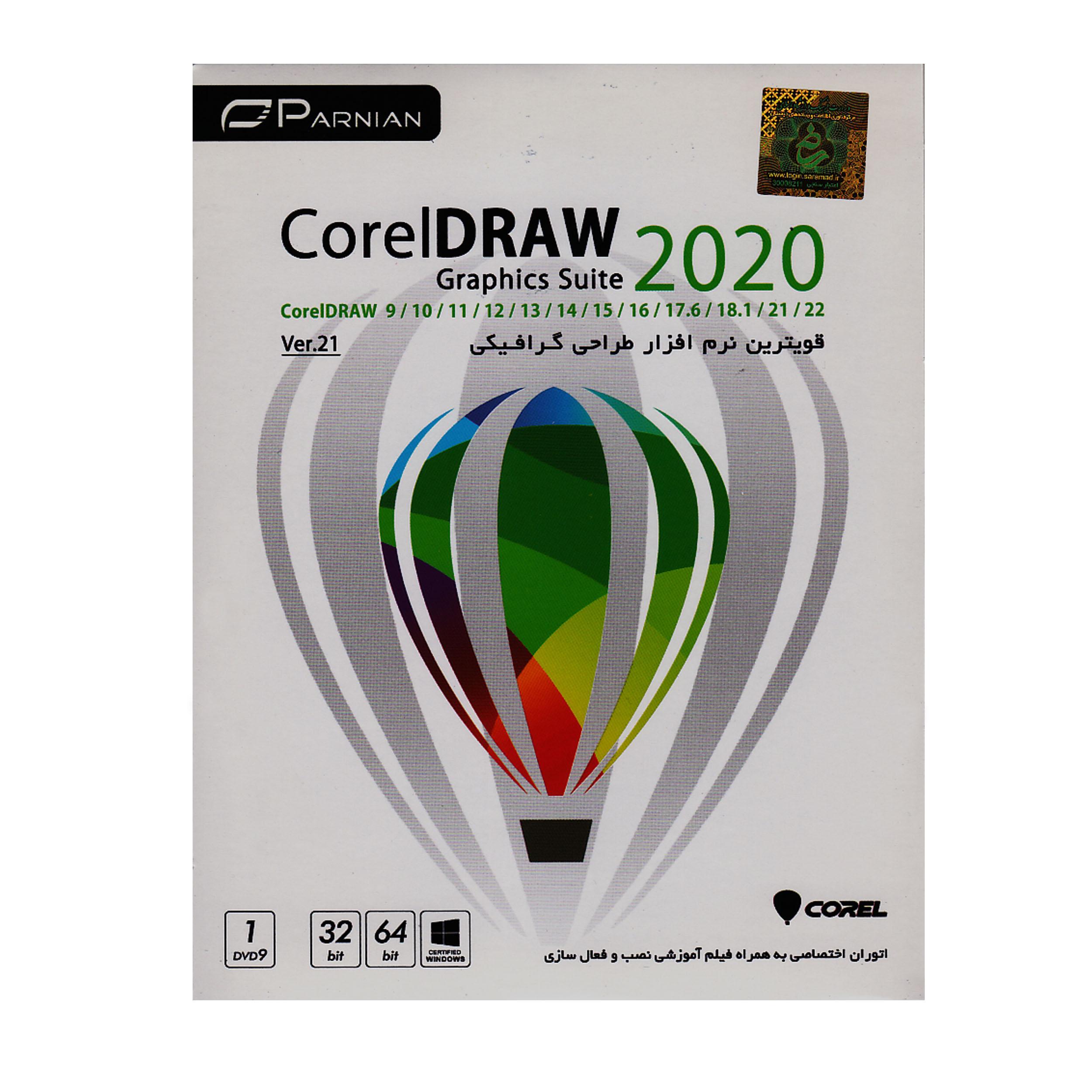 مجموعه نرم افزار CorelDraw 2020  نشر پرنیان