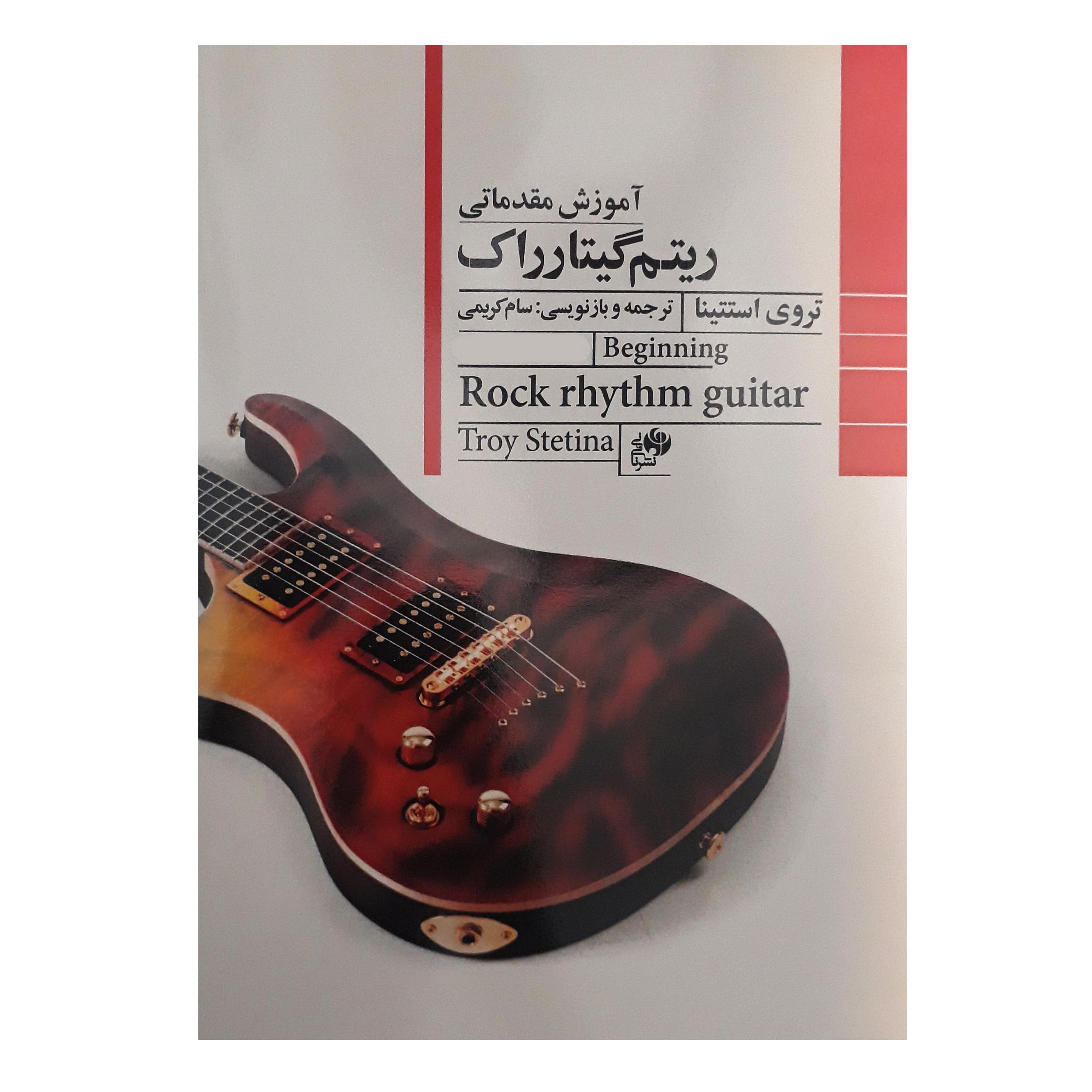 کتاب آموزش مقدماتی ریتم گیتار راک اثر تروی استتینا انتشارات نای و نی
