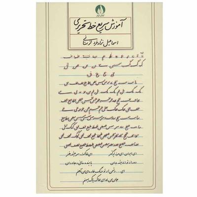 کتاب آموزش سریع خط تحریری اثر اسماعیل نژاد فرد لرستانی انتشارات کتاب برتر