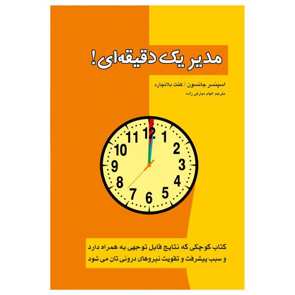 کتاب مدیر یک دقیقه ای ! اثر اسپنسر جانسون و کنت بلانچارد انتشارات پل