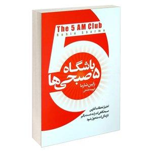 کتاب باشگاه پنج صبحی ها اثر رابین شارما انتشارات آتیسا