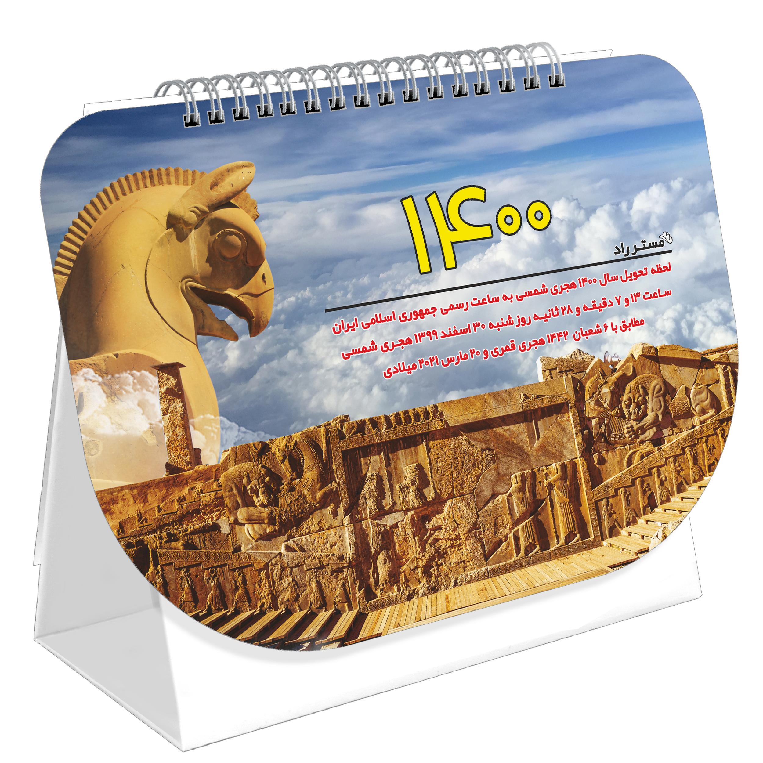 تقویم رومیزی سال 1400 مستر راد طرح تخت جمشید مدل perspolis کد 1338