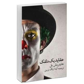 کتاب عقاید یک دلقک اثر هاینریش بل نشر راه معاصر