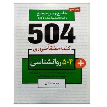 کتاب جامع ترین مرجع زبان تخصصی ارشد و دکتری 504 رشته روانشناسی اثر محمد طادی نشر دانشگاهی فرهمند