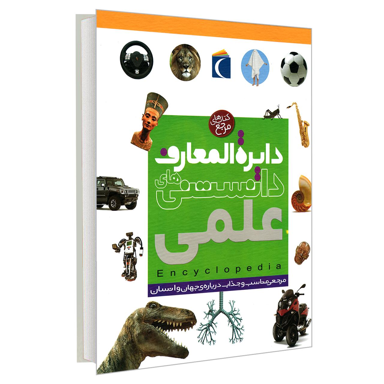 کتاب دایره المعارف دانستنی های علمی اثر پنی اسمیت نشر محراب قلم
