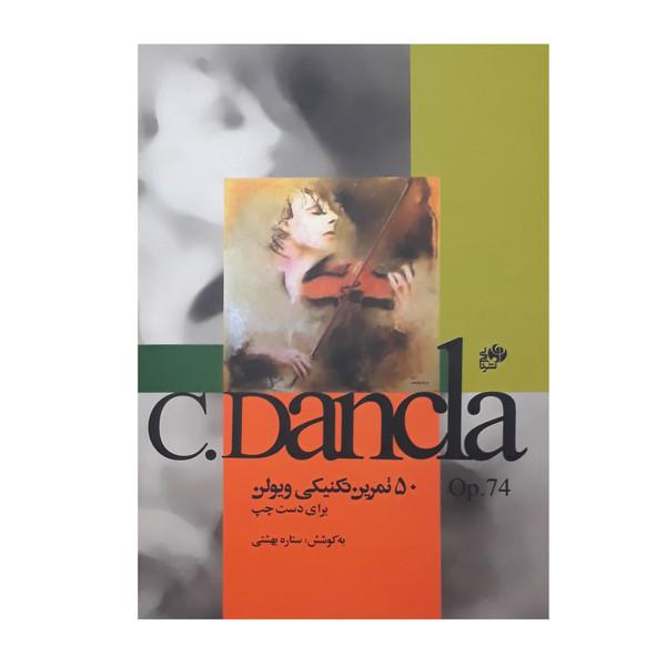 کتاب 50 تمرین تکنیکی ویولن برای دست چپ اپوس 74 اثر چارلز دانکلا انتشارات نای و نی