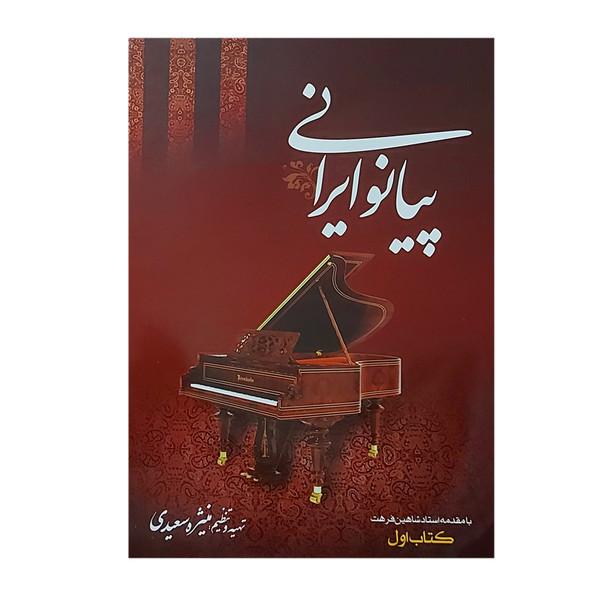 کتاب پیانو ایرانی اثر منیژه سعیدی انتشارات شبنم دانش