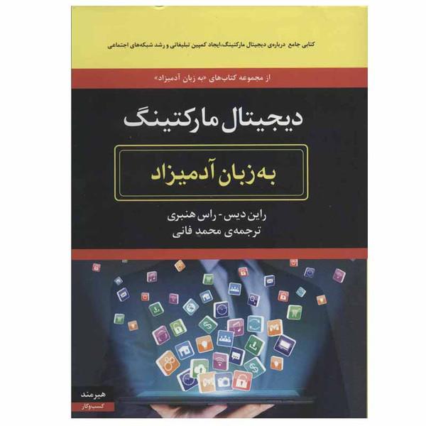 کتاب دیجیتال مارکتینگ اثر راین دیس و راس هنبری انتشارات هیرمند