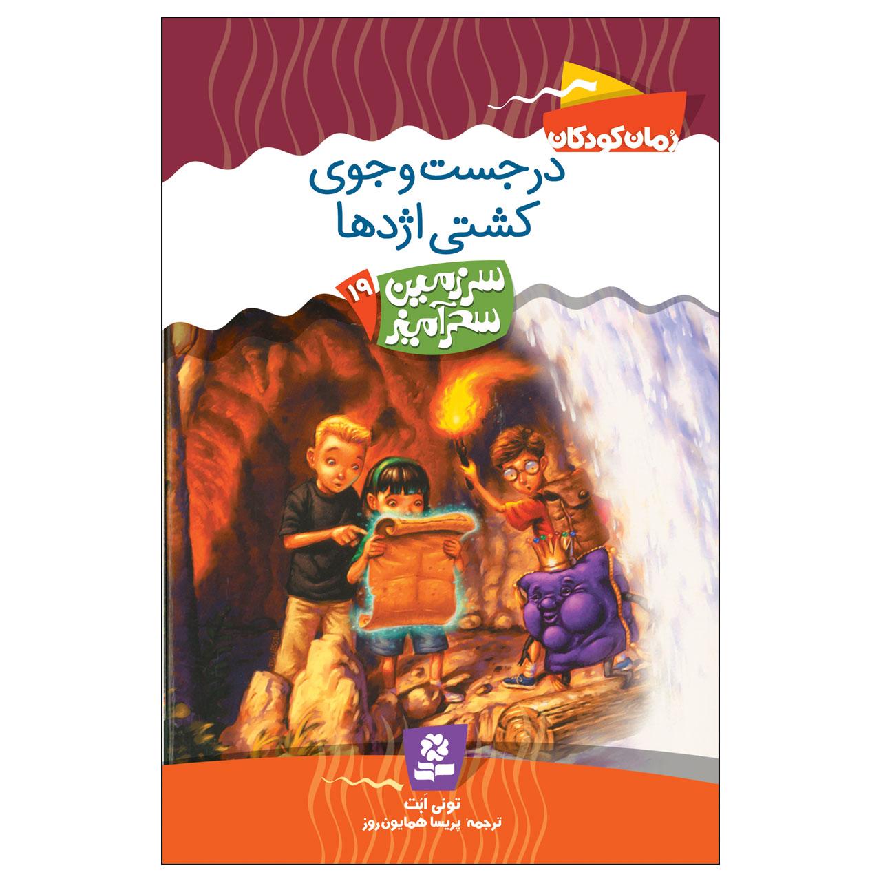 خرید                      کتاب سرزمین سحر آمیز 19 در جست و جوی کشتی اژدها اثر تونی ابت انتشارات قدیانی