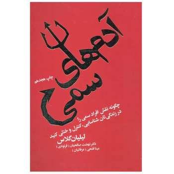 کتاب آدم های سمی اثر لیلیان گلاس انتشارات لیوسا
