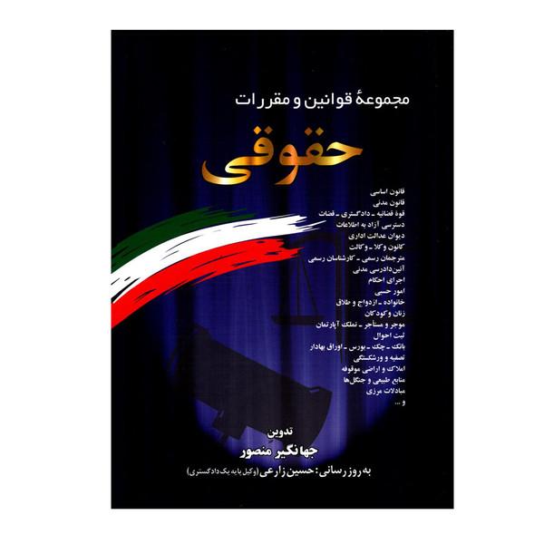 کتاب مجموعه قوانین و مقررات حقوقی اثر جهانگیر منصور نشر دوران