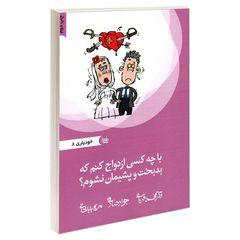 کتاب با چه کسی ازدواج کنم که بدبخت و پشیمان نشوم؟ اثر  جمعی از نویسندگان نشر ندای کادح
