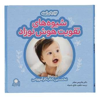 کتاب شیوه های تقویت هوش نوزاد (9 تا 12 ماهه)