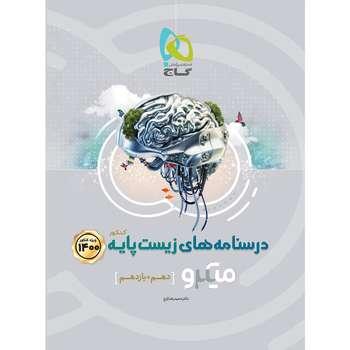 کتاب زیست شناسی پایه کنکور تجربی جلد 2 سری میکرو طبقه بندی کنکور 1400 اثر حمیدرضا زارع انتشارات بین المللی گاج