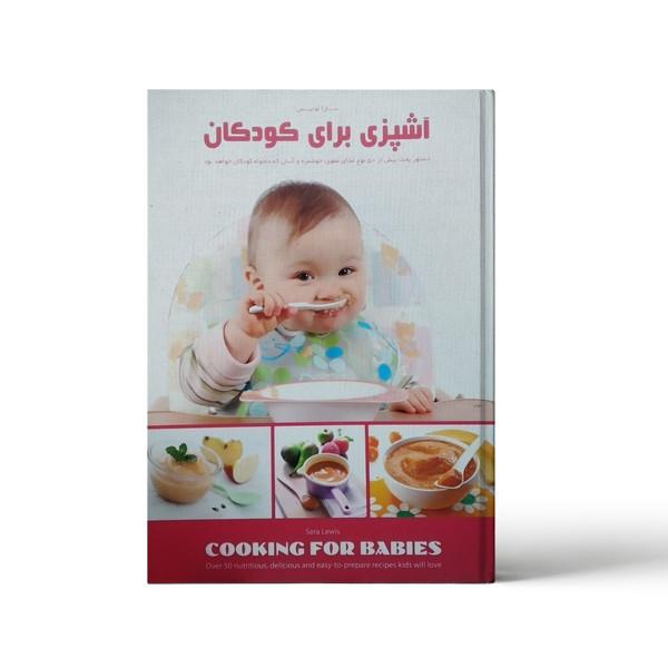 کتاب آشپزی برای کودکان اثر سارا لوئیس انتشارات پیک فرهنگ