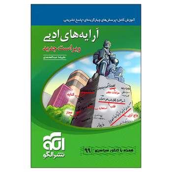 کتاب آرایه های ادبی به همراه کنکور سراسری 99 اثر علیرضا عبدالمحمدی نشر الگو